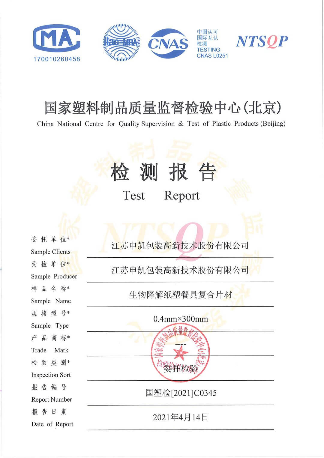 Biodegradable & Compostable Packaging Certificate-2